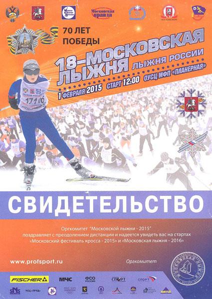 свидетельство Московской лыжни