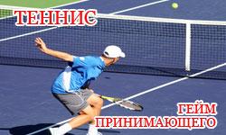 ставки на теннис, гейм принимающего игрока