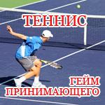 Стратегия на теннис в live - гейм принимающего